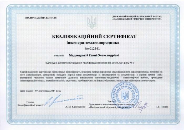Сертификат Медведская