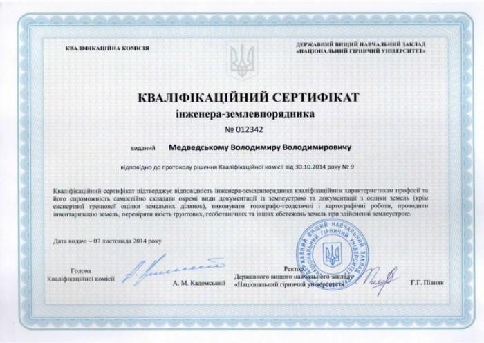 Сертификат Медведський